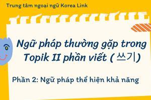 Ngữ pháp 33: Ngữ pháp thường gặp trong phần viết topik II ( 쓰기) - Phần 2