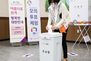 Ứng cử viên sáng giá có khả năng là người kế vị tiếp theo của Tổng thống Moon Jae In vào năm 2022.