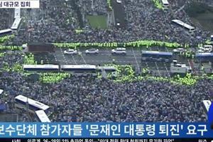 Biểu tình tại quảng trường Gwanghwamun (Seoul) bất chấp dịch Covid - 19 bùng phát trở lại