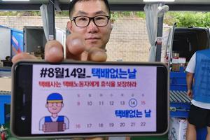 Ngày không giao hàng của Hàn Quốc