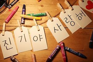 Thuận lợi của người Việt khi học tiếng Hàn