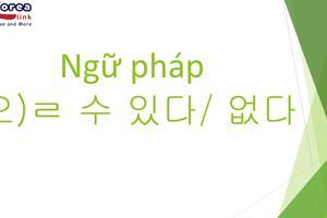 Ngữ pháp tiếng Hàn 8: Ngữ pháp (으)ㄹ 수 있다/ 없다