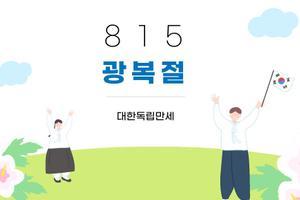 Ngày quốc khánh của đất nước Hàn Quốc