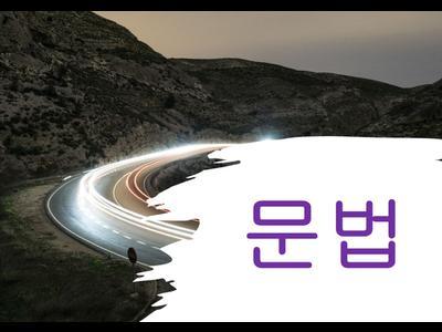 Ngữ pháp tiếng Hàn 5: Phủ định trong tiếng Hàn