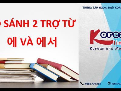 Ngữ pháp tiếng Hàn 4: Sự khác nhau giữa 2 trợ từ 에...