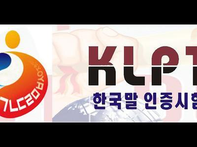 Chứng chỉ tiếng Hàn KLPT